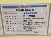 バッグ・財布・アクセサリー販売のお仕事☆