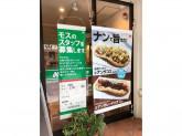 モスバーガー 竹ノ塚店でファーストフード店スタッフ募集中!