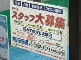 未経験OK☆学生・フリーター・WワークもOKです!!
