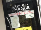 スロット・カフェ チャンス 佐古店でアルバイト募集中!