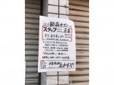 【急募】うま味処 おかずや スタッフ募集 ◆シニア歓迎!