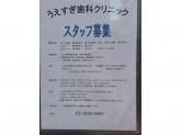 うえすぎ歯科クリニック 落合南長崎で働いてみませんか?