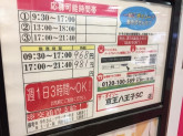 ◆ザ・ダイソー 京王八王子店◆店舗スタッフ募集中!