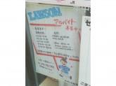 『ローソン 尼崎立花駅南店』で元気にお仕事しませんか?