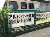 ヤマト運輸 調布仙川センター仕分け・配送・事務スタッフ募集!