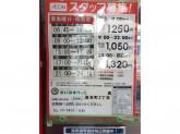 まいばすけっと 岩本町2丁目店で店舗スタッフ募集中!