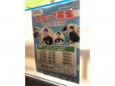 ファミリーマート 町田中町二丁目店でアルバイト募集中!