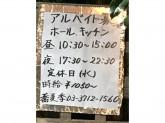 蕎麦 季でそば店ホール・キッチンスタッフ募集中!