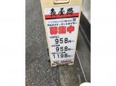 魚屋路 秋川店で飲食店スタッフ募集中!