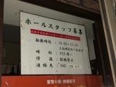 北京料理 方庄でホールスタッフ募集中!