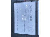 【設計補助・CADオペレータースタッフ募集】激レアバイト☆
