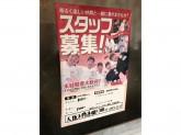 大阪王将 蓮根店◆店舗スタッフ◆未経験OK!