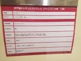 神戸屋キッチン アトレヴィ大塚店で販売スタッフ募集中!