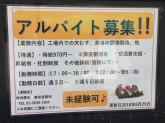 地雷也 東京営業所 アルバイト募集中!