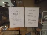 カフェPRONTO 渋谷1・2F店で一緒に働いてみませんか?