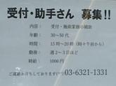 【あおなみ はりきゅう整骨院 大森町院】スタッフ募集!
