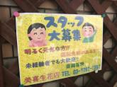 美喜生花店(フラワーショップ ミキ)でのお仕事♪未経験◎