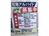 メロンブックス 広島店で短期スタッフ募集中!