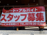 もーもー亭 渋川下郷店で焼肉店スタッフ募集中!