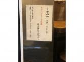 かめや 神田東口店でスタッフ募集中!