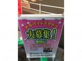元祖串八珍 早稲田駅前店で居酒屋スタッフ募集中!