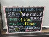 【急募】アート引越センタースタッフ!