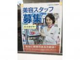 徳島中央調剤薬局 徳島店 美容スタッフ募集!