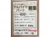 Honeysアピタ福井大和田店でスタッフ募集中!