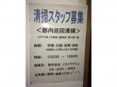 ◆◇清掃スタッフ◆◇時間応相談♪お気軽に連絡下さい(^_^)