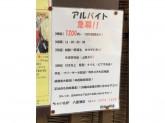 嬉しい時給1200円★ちゃい九炉で居酒屋スタッフ募集中!!