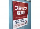 ポニークリーニング 外神田6丁目でクリーニング店スタッフ募集