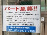 橋本芳治郎税理士事務所でパート急募!