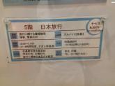 日本旅行 アトレ亀戸店でアルバイト募集中!