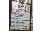 手打ち蕎麦 太古福で店内業務スタッフ募集中!