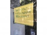 ibahで店舗スタッフ募集中!