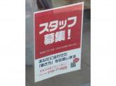 ポニークリーニング マミーマート高塚店でスタッフ募集中!