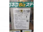 ヤマト運輸株式会社 小石川2丁目センター◆店舗スタッフ