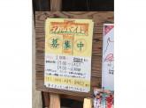 MIYAGI(ミヤギ) 松山店でホルモン焼店スタッフ募集中!