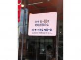 ケーニヒスクローネ 阪急六甲店でアルバイト募集中!