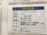 スリーツーワンゼロ アリオ西新井店でアルバイト募集中!