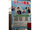 ファミリーマート 大井二丁目店でアルバイト募集中!