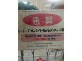 VentoMaebashi前橋一番で販売スタッフ募集中!