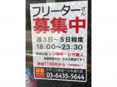 ナポリス赤坂一ツ木通り店でレジ接客・ピザ職人募集中!