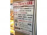 とんかつ和幸大崎ニューシティ店でホール・調理補助スタッフ募集