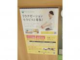 研修あり♪『ラフィネ 羽田空港第2ビル店』で働きませんか?