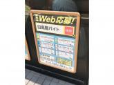 【日高】中華料理店スタッフ♪好きな時間帯でオシゴト!