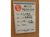 勤務時間:応相談☆『ふたば書房 つかしん店』でスタッフ募集!
