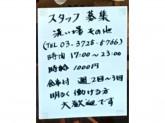 『たのしみち』の洗い場スタッフ募集☆