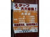 学生歓迎♪Dr.Drive R6葛飾青戸SSスタッフ募集中!