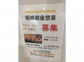炭火焼鳥と惣菜のお店☆スタッフ募集!